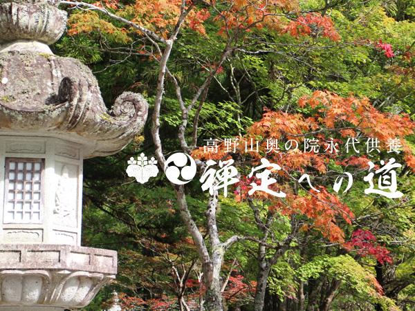 高野山奥の院永代供養 禅定への道